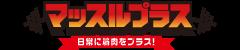 マッチョフリー素材サイト「マッスルプラス」