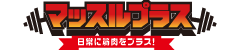 マッチョフリー素材サイト『マッスルプラス』