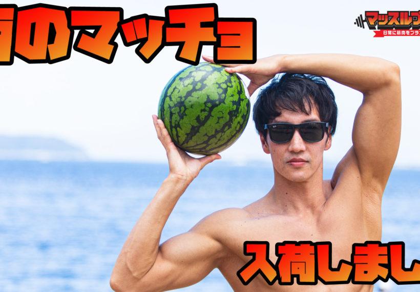 海のマッチョ/reference photo for drawing muscle at the sea@フリー素材 筋肉