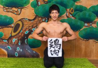 賀正マッチョ/reference stock photo muscle new year holidays in Japan@マッチョ写真集
