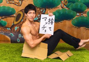 賀正捨てマッチョ/reference stock photo muscle new year holidays in Japan/box macho@マッチョ写真集