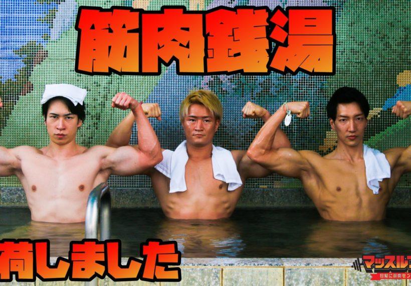 筋肉銭湯/reference stock photo muscle at publicbath@フリー素材 マッチョ