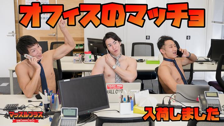 オフィスのマッチョ2/reference stock photo muscle work at office@フリー素材 筋肉
