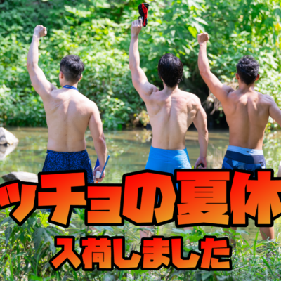 マッチョの夏休み/reference photo muscle summer@フリー素材 筋肉