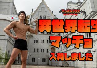 異世界転生マッチョ/get_isekaid_muscle@フリー素材 筋肉