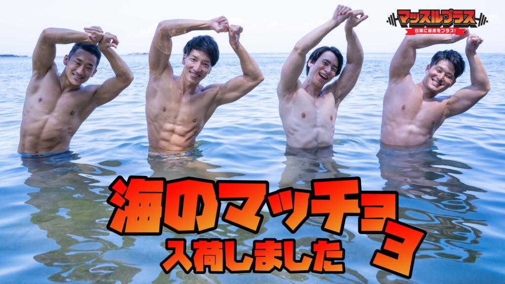 海のマッチョ3@フリー素材 筋肉